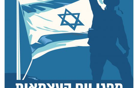חגיגות יום העצמאות ה-73 למדינת ישראל בבת-ים